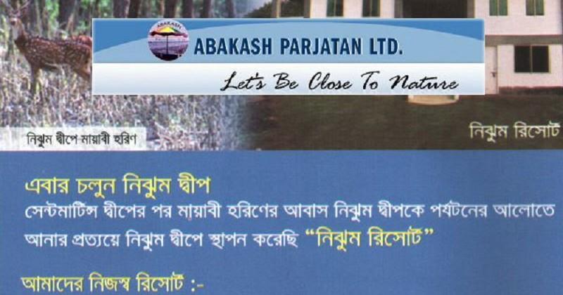 Abakash-Parjatan-Ltd