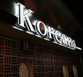 koreana-restaurantg